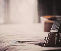 タブ譜作成やソロギターの相談などをしています ソロギターについてのお悩みの方へおすすめ!