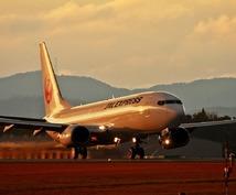 【客室乗務員になりたい方必見!】元JAL国際線CAが相談、ES添削を承ります!