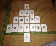 理想の未来へヒントとなる【漢字一文字】お伝えします 魔法の質問カードで自分らしさ発見!