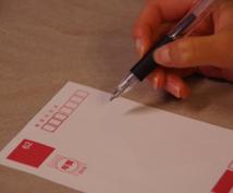 硬筆のプロが宛名書き代行します 価格は50枚分 小ロットもご相談ください