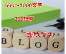 600〜1000文字のブログ 300記事提供します 初心者が最短で結果を出すのに最適です。