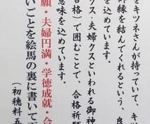 復縁祈願☆信太森葛葉稲荷神社へ代行参拝致します 大好きな人とよりを戻したい!その想いのお手伝いを致します。