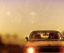 あなたにぴったりなお車アドバイスします!車の知識、おすすめカー用品などもトータルでアドバイスします!