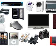 ご希望に沿った家電のベストバイを調査してアドバイスします。最安値情報と共に。