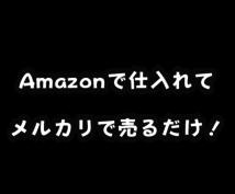 利益の取れるメルカリ商品を紹介します Amazonから仕入れOK!メルカリで利益の取れる商品を紹介