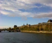 パリの最高の観光プランをオーダーメイドします!