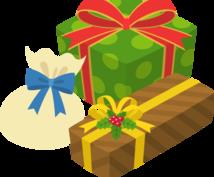 小さなお子様のクリスマス・誕生日プレゼント探します どんなプレゼントがいいかお悩みの方お気軽にご相談ください!!