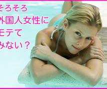 外国人女性にモテるコミュニケーション術を教えます 【外国人美女の恋愛感情を刺激するコミュニケーション術】