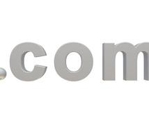 ドメイン/DNSについてのお悩みを解決します 「名前解決って何?」ご質問承ります!