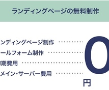 LPやバナーを無料で作成し、広告運用代行致します LP、バナーの作成、修正費用は0円!LP事例もお見せします!