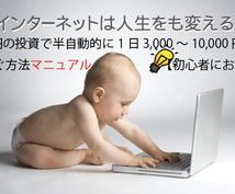 半自動的に1日3,000円~稼ぐ方法教えます 誰でも簡単☆副収入を増やしましょう!!