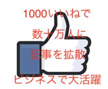 あなたのFacebookをいいね1000件、数十万人に拡散される最強の集客媒体にするノウハウ教えます