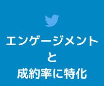 集客としてのTwitter運用をお手伝いします 拡散やフォロワー増加ではなくいいね数、反応率などの質を確保。