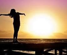 あなたの悩みに気づき与えます 悩み事を抱えている方・今の自分を変えたい方へ
