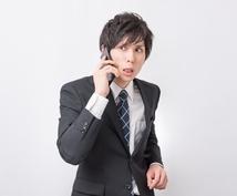 しつこい営業電話、ウザい営業の撃退法を教えます ビジネスに邪魔な営業電話を一発で撃退した方法を暴露