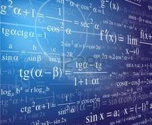 【研究者が鑑定!】☆あなたの本質を表す《数式》を教えます☆【自然法則】