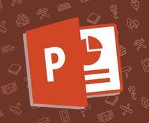 PowerPointでのプレゼン作らしてもらいます 納得いくまで編集可能! 迅速対応!
