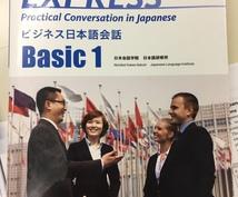 日本語を教えます Japanese for business !