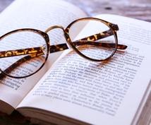小説の感想と評価をします 自分の作品の「良いところ」や「悪いところ」を知りたい方へ!
