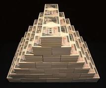 億万長者から教わった億を稼ぐマインド教えます 毎月プラス◯万円欲しいなと思っている貴方へ