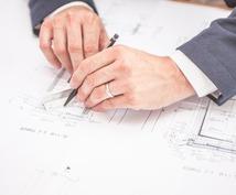 お住まいの購入に関するお悩み相談をうけます 一級建築士の元住宅営業が不動産購入する際のお悩みを解決します