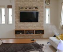 インテリアや家具の質問やアドバイスします プチプラアイテムだけで素敵なお部屋にしたい方にオススメです!