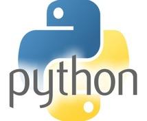 簡単なPythonのプログラムを作成します まずはどんな事でも相談して下さい!