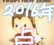 貴方の2016年を占います❣️高確率占い師(=^ェ^=)幸せの神より。
