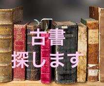 希望の古書・古本を探します ヤフオクやアマゾン等にない古書古本を独自ルートで探します