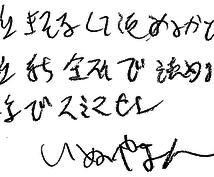 字が汚くて読めない→何とか読みます 「こんな字読めない・・・」手書き文字が読めなくてお困りの方へ
