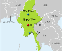 ミャンマー語・日本語を翻訳致します ミャンマー関連ビジネスをされている方向け