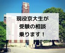現役理系京大生が大学受験の相談に乗ります 進路選択・勉強法・心の悩み、受験のことはなんでも相談乗ります