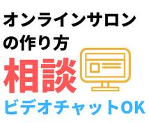 オンラインサロンの作り方について、ご相談にのります オンラインサロン作りの悩み解決!希望者にはビデオチャットOK