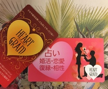 結婚したい方に、ハートグラム(カード占い)でピッタリの婚活方法と相性のいいタイプを教えます!