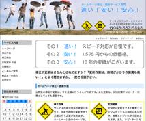 ユーザー目線でホームページを有料診断します 検索上位ランキングのためのレポート