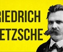 ニーチェが唱えた幸福法教えます 哲学者に教わろう!究極の幸せとは?