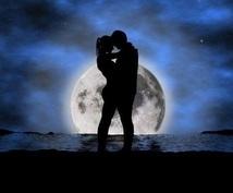 1/2強力満月パワー『恋愛•結婚』引き寄せます 恋愛•結婚に対するブロックを解除して今より幸せになりたい方