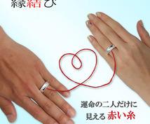 孤独な時間を抹消<縁結び>強制開始して差し上げます ◆恋人募集中の方◆婚活中の方<ご依頼件数4260件超>