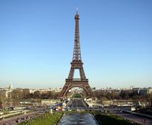 旅行&趣味で役立つフランス語教えます 世界各地に友達を作ってみませんか?