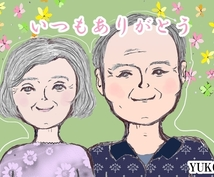 ご両親ご贈呈用の似顔絵を描きます 感謝の気持ちを似顔絵にしてプレゼンとしてみませんか?
