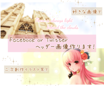 Facebook・Twitterカバー画像作ります お安く提供1000円♪あなたのヘッダーを変えてみませんか?