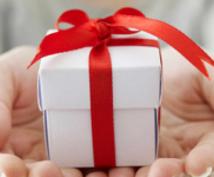 プレゼント・サプライズのアイディアを提供します プレゼント・サプライズにお困りの方にオススメ!