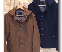 ファッションアドバイス☆貴方をワンランク素敵にさせるコーディネートを提案します。
