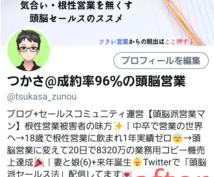 プロがTwitterのプロフィールを添削します なかなかフォロワーが増えない方へ