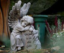 天国からのメッセージをお伝えします 亡くなった方からメッセージが欲しい方へ