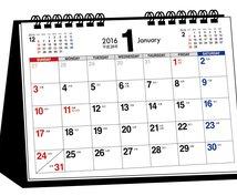 仕事やプライベートにおすすめ!Webブラウザで使えるHTMLカレンダー