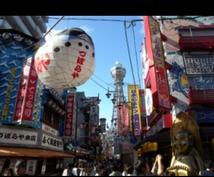 関西(大阪、京都、奈良)等の旅行プランおまかせください!大阪在住15年がプラン