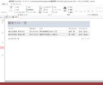 Excel、Accessファイルを作成します ExcelとAccessのどちらかを選択できます。