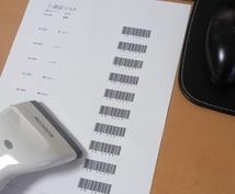 バーコード管理出来るようにします バーコード管理により仕事の効率・ミスが格段に減ります