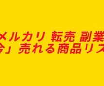 メルカリで「今」売れている商品を紹介します メルカリ中国輸入転売をしていて、リサーチが面倒な方向け